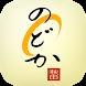 秋田比内地鶏と旬の料理「のどか」 by GMO Digitallab, Inc.
