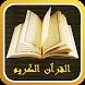القرآن الكريم by Golden-Soft