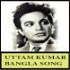 Uttam Kumar Bangla Songs/ উত্তম কুমার বাংলা গান by ideatube