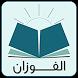 المنتقى من فتاوى الشيخ الفوزان by Islamic Applications