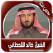 Khalid Al Qahtani without Net by قناة قرآنية بجودة عالية