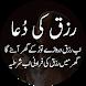 Rizq Ki Dua by GlowingApps