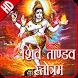 Shiva Tandava Stotram HD by GolemTechApps