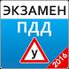 Экзамен ПДД - билеты ГИБДД РФ by Vialsoft