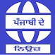 Punjabi News All newspapers by WakeUpThought