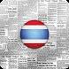 Thailand News | ประเทศไทย ข่าว by All About News