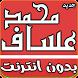 اغاني محمد عساف 2018 by dev1tech