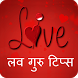 Love Guru Tips by Prime apps