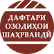 Даъватшаванда / Призывник by Office of Civil Freedoms