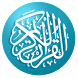 القرآن الكريم صوت بدون نت by Adsawroot