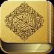 Al Qur'an Full 144 Surah