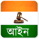 Indian Law in Bengali by Wisdom Games India