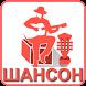 Радио Волшебный Шансон by Free Radio App