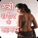 Female Body Guide by Manav Cr Apps