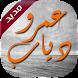 عمرو دياب by ESSAID ENNACIRI