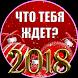 Тест на 2018 Новый Год