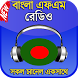 বাংলা রেডিও - Bangla Radio - All Bangla FM Radios