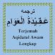 Terjemah Aqidatul Awam Lengkap by Ahbar Studio
