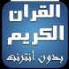 القرآن الكريم كامل صوت بدون نت by Quran KH