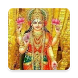 Diwali Maa Lakshmi Aarti Hindi/English