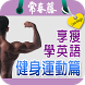享瘦學英語:健身運動篇 by Soyong Corp.