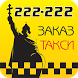 Такси Альянс 222222 Белгород by UpTaxi