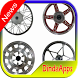 Car Rims Design by dindaapps
