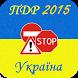 ПДР України 2015 plus by Akfir