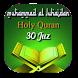 Muhammad Al Luhaidan Quran Mp3 by pagenewapp