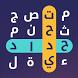 خربطة - لعبة كلمات متقاطعة by KitabAlef LLC