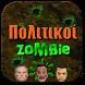 Έλληνες Πολιτικοί Zombie by Soft Sky Creations