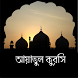 আয়াতুল কুরসি Ayatul Kursi by Tech-tweets
