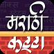 Marathi Katta | मराठी कट्टा by Tiger Queen Apps