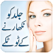 Skin Care Tips Urdu by Meow Apps