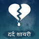 Top Hindi Dard Bhari Shayari by Latest Message App Developer