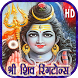 Shiva Ringtones New by UniversalAppsStudio