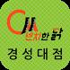 센치한 닭 - 경성대점 by BARO corp.
