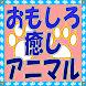 おもしろ癒しアニマル by G.O.D media
