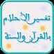 تفسير الأحلام بالقرآن والسنة by وصفات طبخ حلويات - Wasafat Tabkh Halawiyat apps