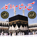 Azkaar Subah Shaam by free apps mobile