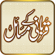 Qurbani Masail :Eid ul Adha by Apps Daily