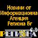 Региона Бг by Павел Пенев