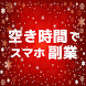 空いた時間でお気軽副業・在宅ワーク!スマホ内職で賢く副収入♪ by riho.ochiai.net
