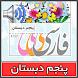 کتاب گویای فارسی پنجم ابتدایی