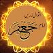 Hazrat Imam Jafar Sadiq Quotes – Aqwal Zareen by Injeer Apps