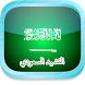 National Anthem of Saudi by devar app