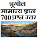 Geography Bhugol Samanya Gyan by Purva Ahuj