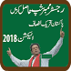 PTI Membership Election Campaign 2018