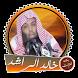 الشيخ خالد الراشد مواعظ مؤثرة جدا بدون انترنت by linadevapp
