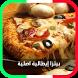 وصفات بيتزا ايطالية اصلية by Pro expert